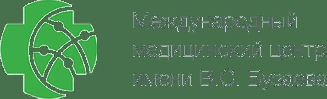 МЕЖДУНАРОДНЫЙ МЕДИЦИНСКИЙ ЦЕНТР ИМЕНИ В.С. БУЗАЕВА
