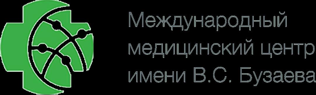 Международный медицинский центр имени В.С. Бузаева. Клиника интеллектуальной нейрохирургии.