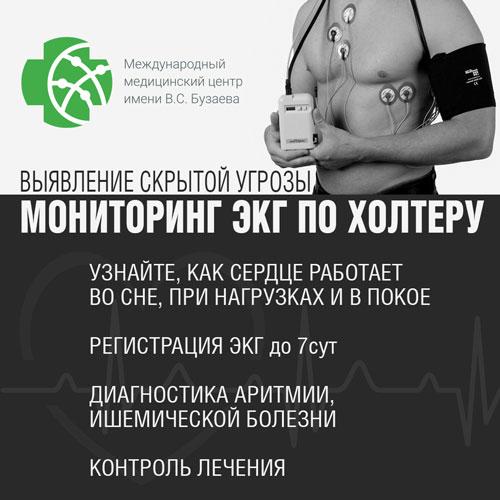 ЭКГ по Холтеру, Холтеровский мониторинг