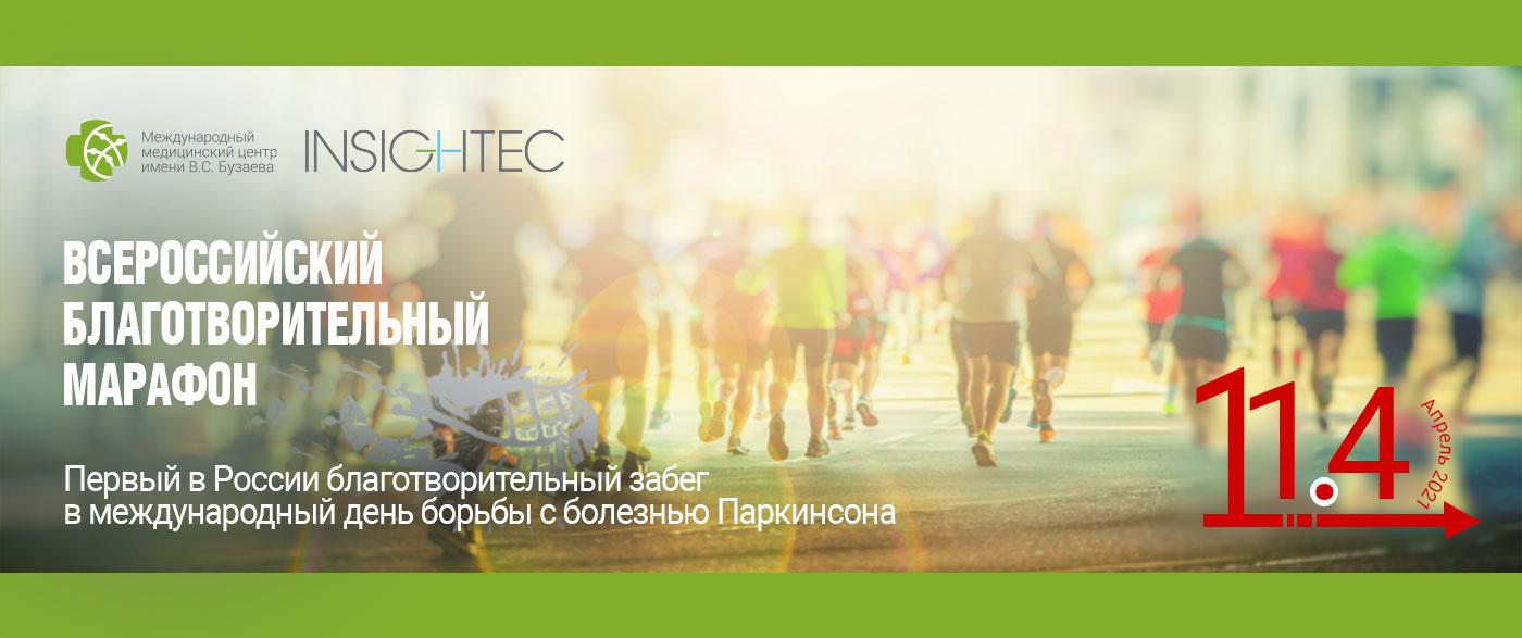 Благотворительный марафон 2021